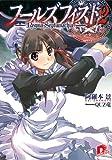フールズフィスト 2 (フールズフィストシリーズ) (集英社スーパーダッシュ文庫)