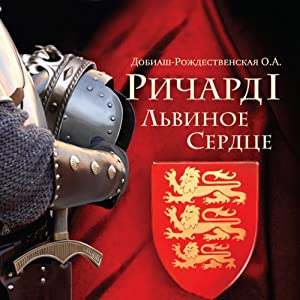 Krestom i mechom [Cross and Sword: The Adventures of Richard I the Lionheart]: Prikljuchenija Richarda I L'vinoe Serdce | [Ol'ga Dobiash-Rozhdestvenskaja]
