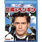 空飛ぶペンギン [Blu-ray]