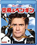 空飛ぶペンギン[Blu-ray/ブルーレイ]