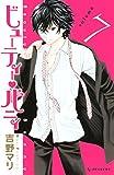 ビューティー・バニィ(7) (デザートコミックス)