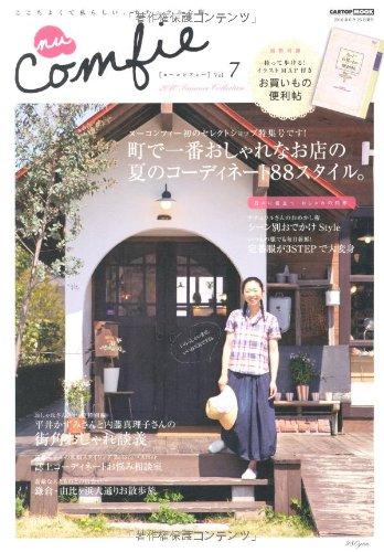 nuComfie Vol.7 (2010 Summer Co―ここちよくて私らしい、ナチュラルな服