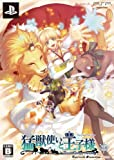 猛獣使いと王子様 ~SnowBride~ portable(限定版:ドラマCD&ポストカードセット同梱) 予約特典 ドラマCD 付き