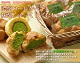 濃茶ロールケーキ&抹茶しゅーくりーむセット