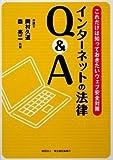 インターネットの法律Q&A—これだけは知っておきたいウェブ安全対策