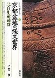 京都盆地の縄文世界・北白川遺跡群 (シリーズ「遺跡を学ぶ」)