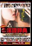 実用淫語辞典 [DVD]