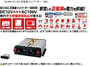 BAL ( 大橋産業 ) インバーター 正弦波 1800W 489
