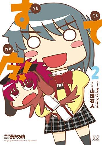 すてマ!  (2) (まんがタイムKRコミックス)