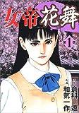 女帝 / 倉科 遼 のシリーズ情報を見る