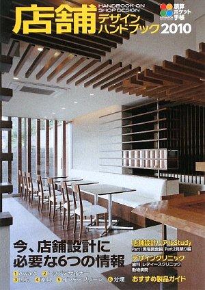店舗デザインハンドブック〈2010〉 (積算ポケット手帳)