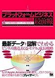 プラットフォームビジネス最前線/書評・本/かさぶた書店