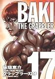 グラップラー刃牙完全版 17―BAKI THE GRAPPLER (少年チャンピオン・コミックス)
