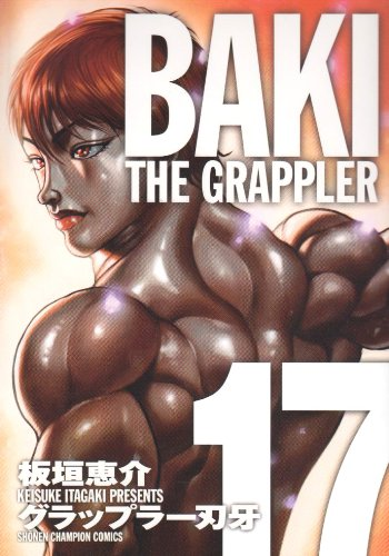 グラップラー刃牙完全版 17—BAKI THE GRAPPLER (少年チャンピオン・コミックス)