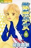 微熱少女(6) (フラワーコミックス)