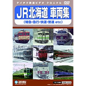 JR北海道 車両集 [DVD]