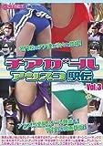 チアガール アンスコ駅伝 Vol.3(EKID003) [DVD]
