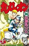 カメレオン(36) (講談社コミックス―Shonen magazine comics (2487巻))