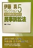 伊藤真セレクション司法試験短答式過去問〈5〉民事訴訟法