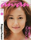 an・an (アン・アン) 2013年 12/4号 [雑誌]