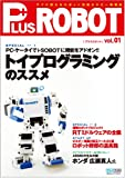 PLUS ROBOT vol.1