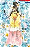 蜻蛉 2 (花とゆめコミックス)