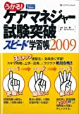 うかる!ケアマネジャー試験突破スピード学習帳 2009—3ステップ速習法!! (2009) (エクスナレッジムック)