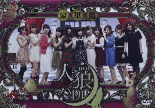 人狼バトル ~missing girl in fairyland~ 豪華盤 [DVD]