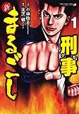 新 まるごし刑事 (1) (マンサンコミックス)