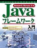 Eclipse3ではじめるJavaフレームワーク入門Seasar2/Struts2対応