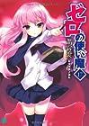 ゼロの使い魔 第17巻 2009年06月25日発売