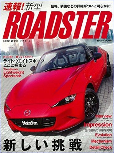 速報!新型ロードスター (モーターファン別冊)