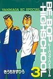 BE?BOP?HIGHSCHOOL(3) (ヤングマガジンコミックス)