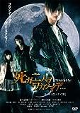 死ガ二人ヲワカツマデ… 第一章「色ノナイ青」 [DVD]