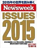週刊ニューズウィーク日本版 「特集:2015年新年特集号」〈2014年 12/30・2015年 1/6合併号〉 [雑誌]