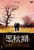 思秋期[DVD]