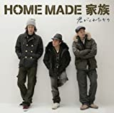 NEVER ENOUGH♪HOME MADE 家族