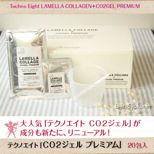 テクノエイト CO2ジェル プレミアム 20包入 Techno Eight LAMELLA COLLAGEN+CO2GEL PREMIUM