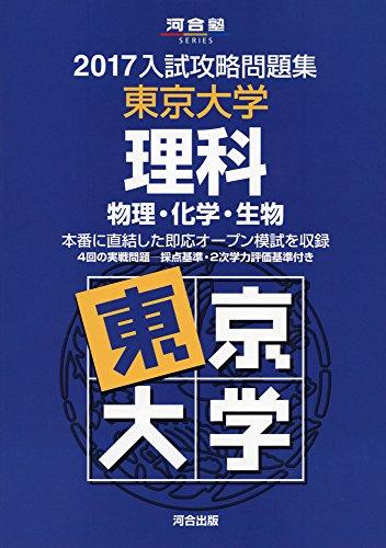 入試攻略問題集東京大学理科 2017―物理・化学・生物 (河合塾シリーズ)