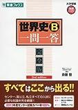 世界史B一問一答 完全版 2nd edition (東進ブックス 大学受験 高速マスター)