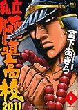 私立極道高校2011 1巻 (ニチブンコミックス)
