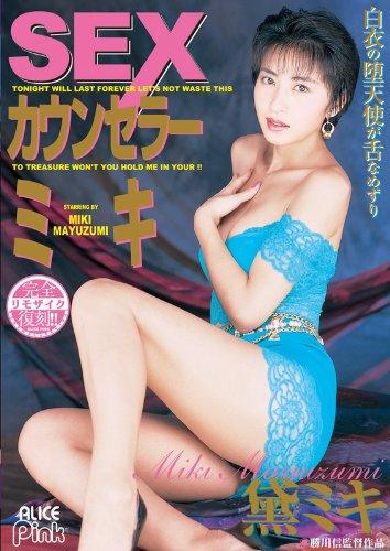 復刻 SEXカウンセラー ミキ 黛ミキ [DVD]