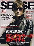 SENSE (センス) 2006年 12月号 [雑誌]