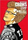クローズ外伝 完全版 第2巻 2007年05月08日発売