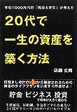 年収1000万円の「現役大学生」が考えた 20代で一生の資産を築く方法