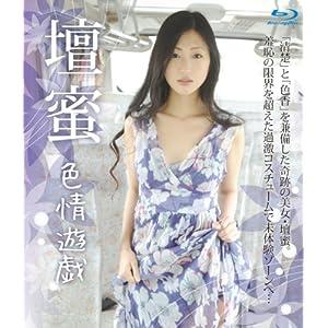 壇蜜 色情遊戯 BD [Blu-ray]