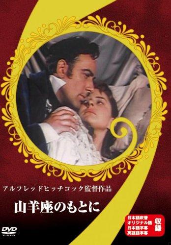 山羊座のもとに [DVD]