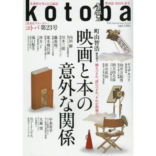 kotoba2016年春号