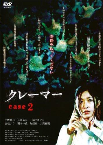 クレーマー 2 [レンタル落ち] [DVD]