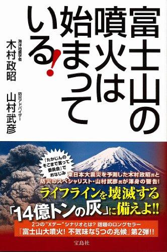 富士山の噴火は始まっている!